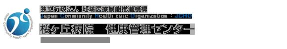 独立行政法人 地域医療機能推進機構 Japan Community Health care Organization 桜ヶ丘病院 健康管理センター Sakuragaoka Hospital