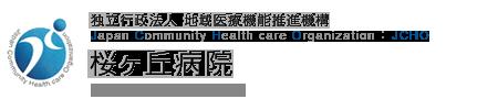 独立行政法人 地域医療機能推進機構 Japan Community Health care Organization JCHO 桜ヶ丘病院 Sakuragaoka Hospital